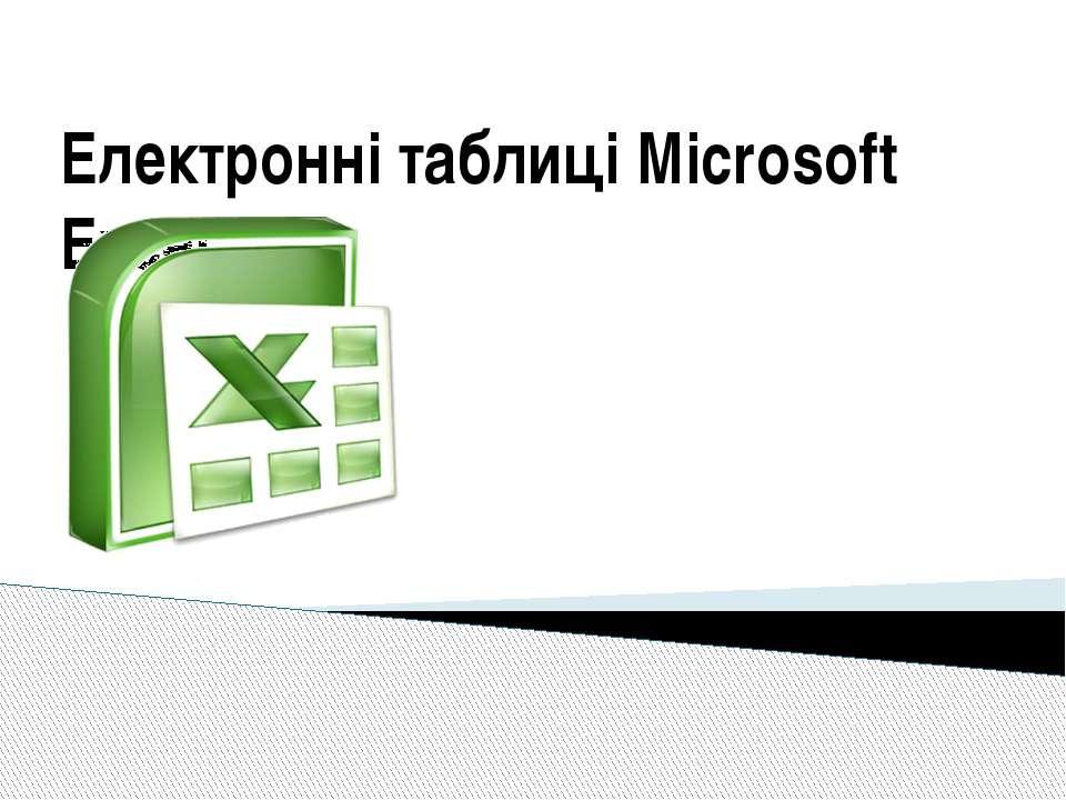 Електронні таблиці Microsoft Excel