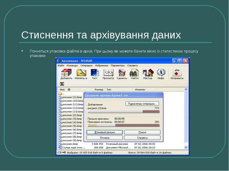 Стиснення та архівування даних Почнеться упаковка файлів в архів. При цьому в...