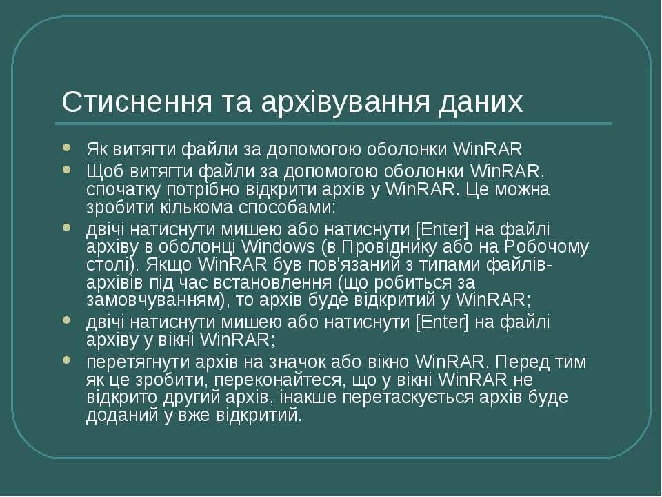 Стиснення та архівування даних Як витягти файли за допомогою оболонки WinRAR ...
