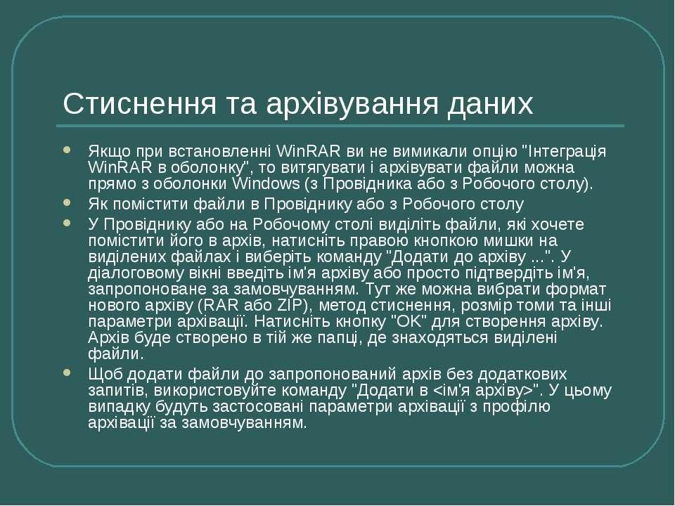Стиснення та архівування даних Якщо при встановленні WinRAR ви не вимикали оп...