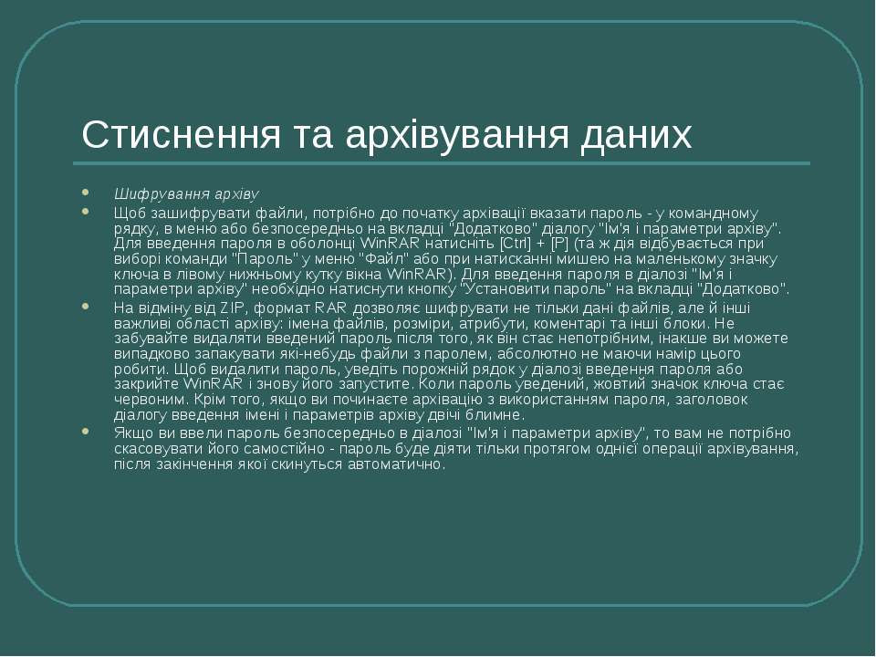 Стиснення та архівування даних Шифрування архіву Щоб зашифрувати файли, потрі...