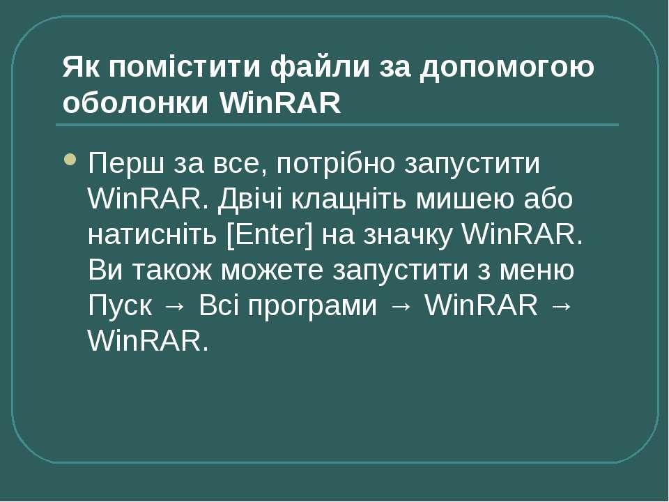 Як помістити файли за допомогою оболонки WinRAR Перш за все, потрібно запусти...