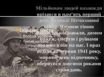 Мільйонам людей назавжди врізався в пам'ять перший день Великої Вітчизняної в...