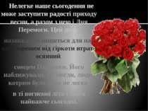 Нелегке наше сьогодення не може заступити радості приходу весни, а разом з не...