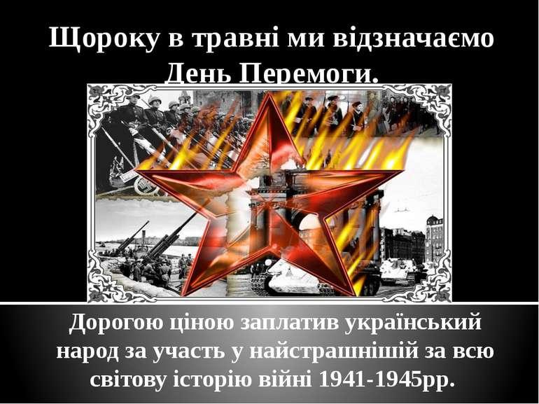 Дорогою ціною заплатив український народ за участь у найстрашнішій за всю сві...