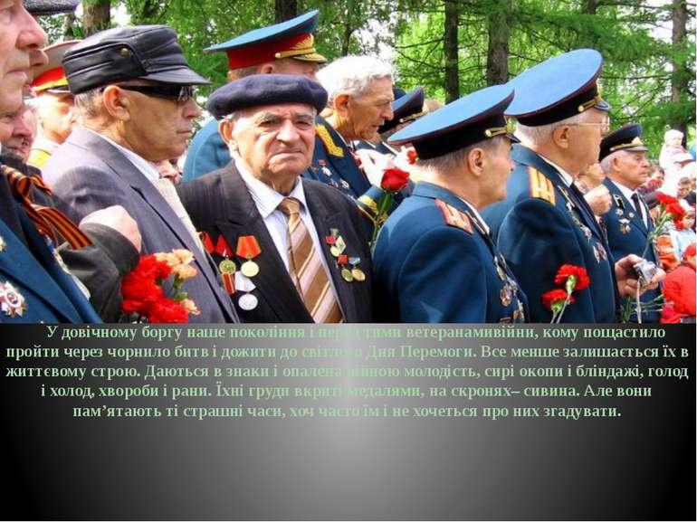 У довічному боргу наше покоління і перед тими ветеранамивійни, кому пощастило...