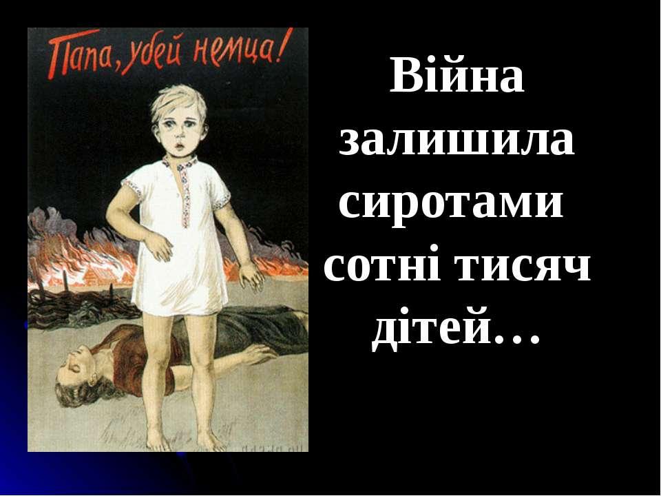 Війна залишила сиротами сотні тисяч дітей…