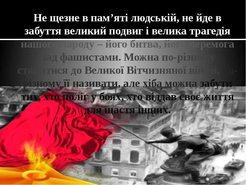 Не щезне в пам'яті людській, не йде в забуття великий подвиг і велика трагеді...