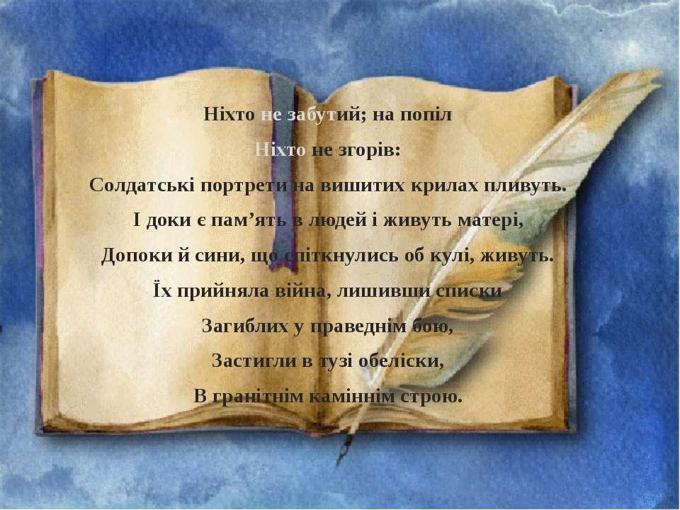 Ніхто не забутий; на попіл Ніхто не згорів: Солдатські портрети на вишитих кр...