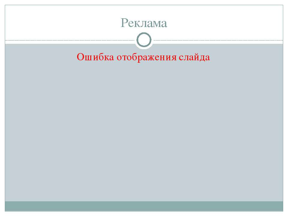 Реклама Ошибка отображения слайда