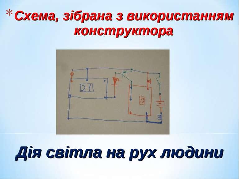 Схема, зібрана з використанням конструктора Дія світла на рух людини