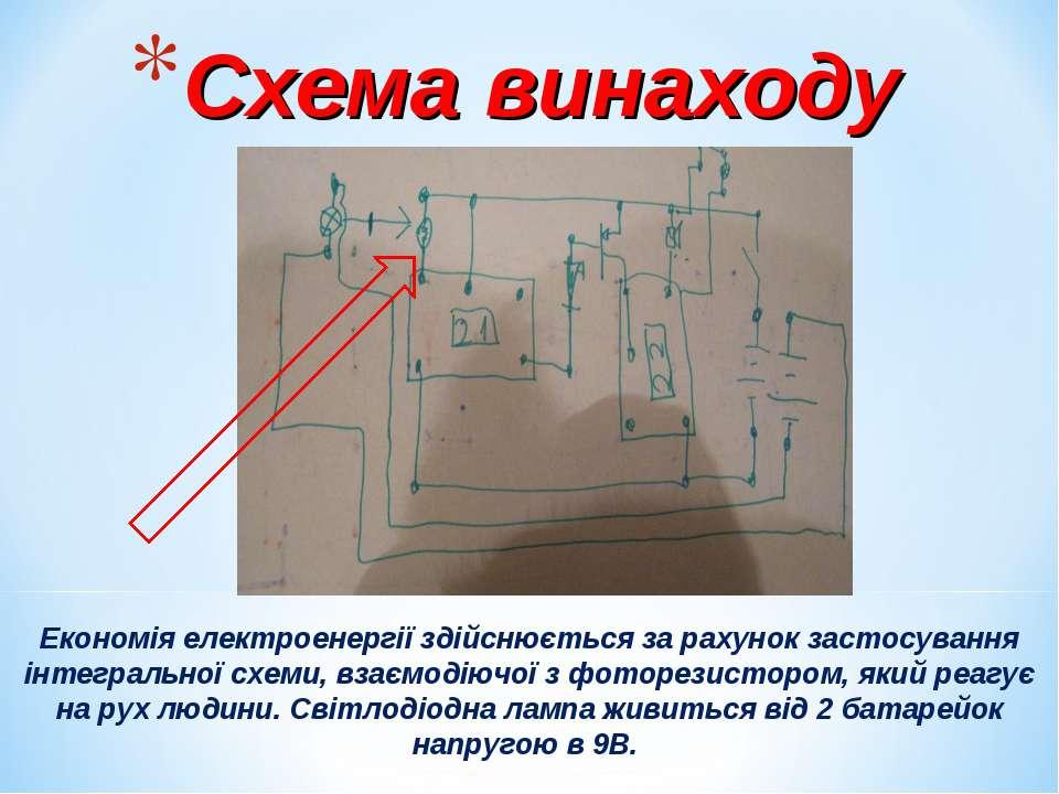 Схема винаходу Економія електроенергії здійснюється за рахунок застосування і...