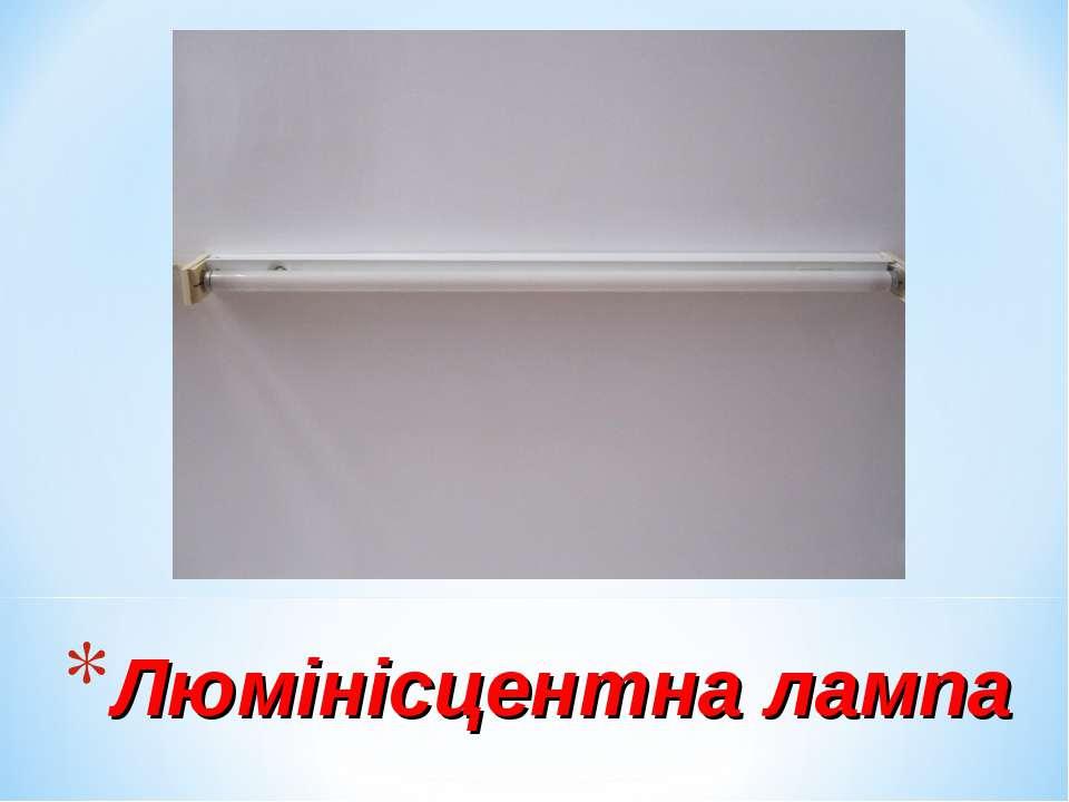 Люмінісцентна лампа