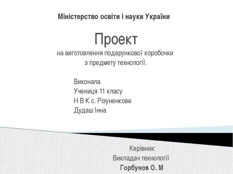 Міністерство освіти і науки України Проект на виготовлення подарункової короб...