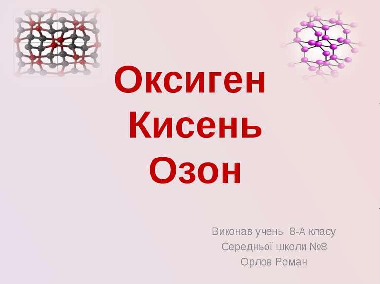 Оксиген Кисень Озон Виконав учень 8-А класу Середньої школи №8 Орлов Роман