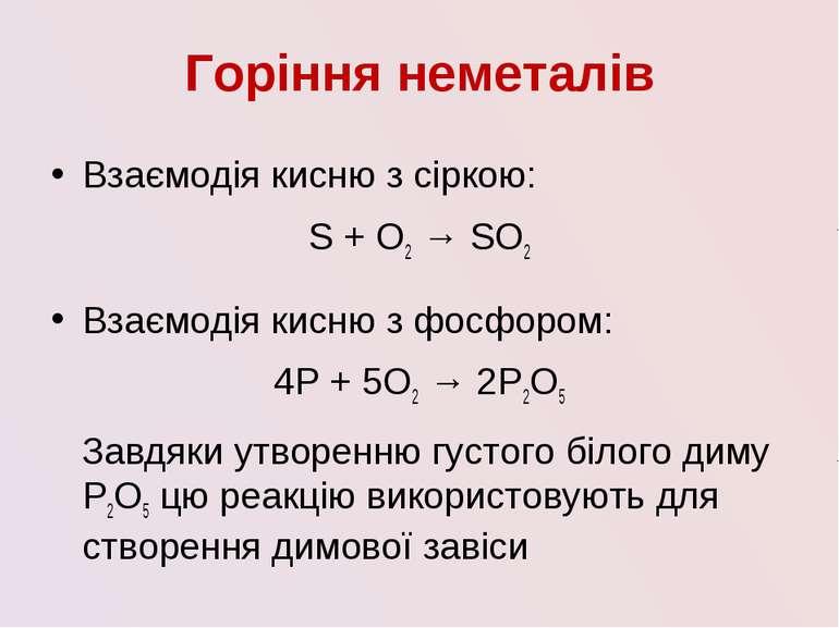 Горіння неметалів Взаємодія кисню з сіркою: S + О2 → SO2 Взаємодія кисню з фо...
