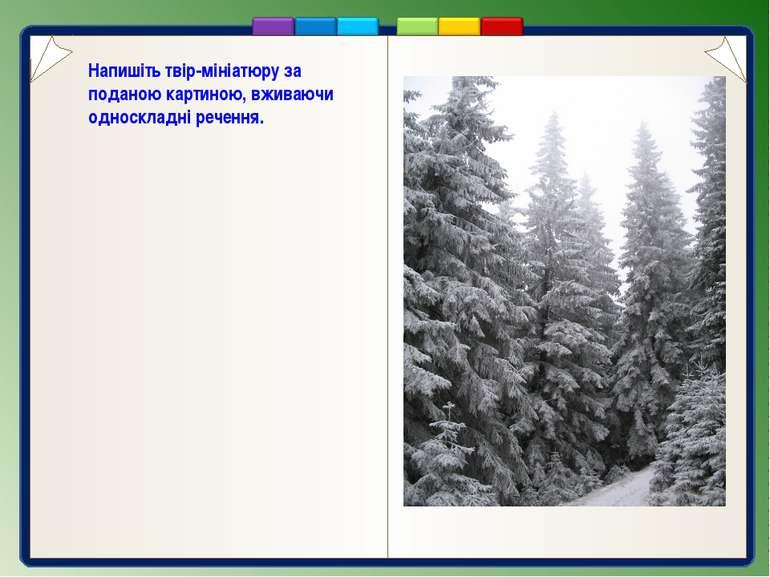 Напишіть твір-мініатюру за поданою картиною, вживаючи односкладні речення.