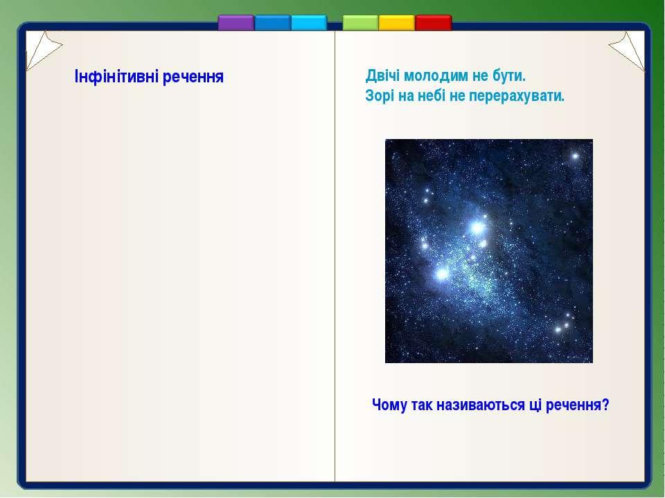 Інфінітивні речення Двічі молодим не бути. Зорі на небі не перерахувати. Чому...