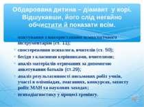 опитування з використанням психологічного інструментарію (ст. 11); спостереже...