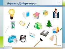 Company Logo www.themegallery.com Вправа «Добери пару» Company Logo