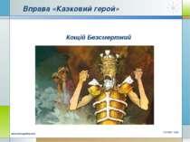Company Logo www.themegallery.com Вправа «Казковий герой» Кощій Безсмертний C...