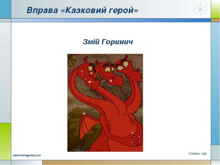 Company Logo www.themegallery.com Вправа «Казковий герой» Змій Горинич Compan...
