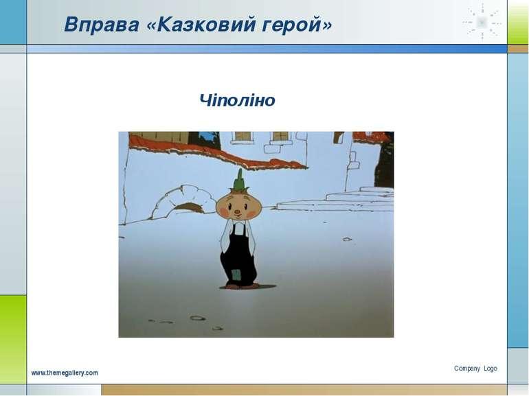 Company Logo www.themegallery.com Вправа «Казковий герой» Чіполіно Company Logo