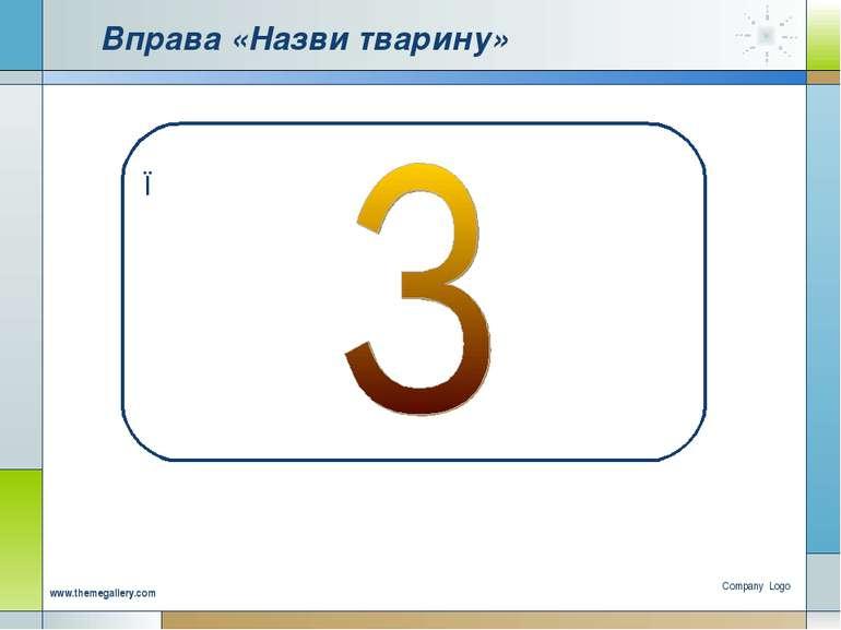 Company Logo www.themegallery.com Вправа «Назви тварину» Ї Company Logo