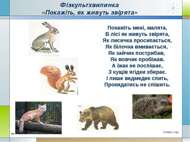 Company Logo www.themegallery.com Фізкультхвилинка «Покажіть, як живуть звіря...