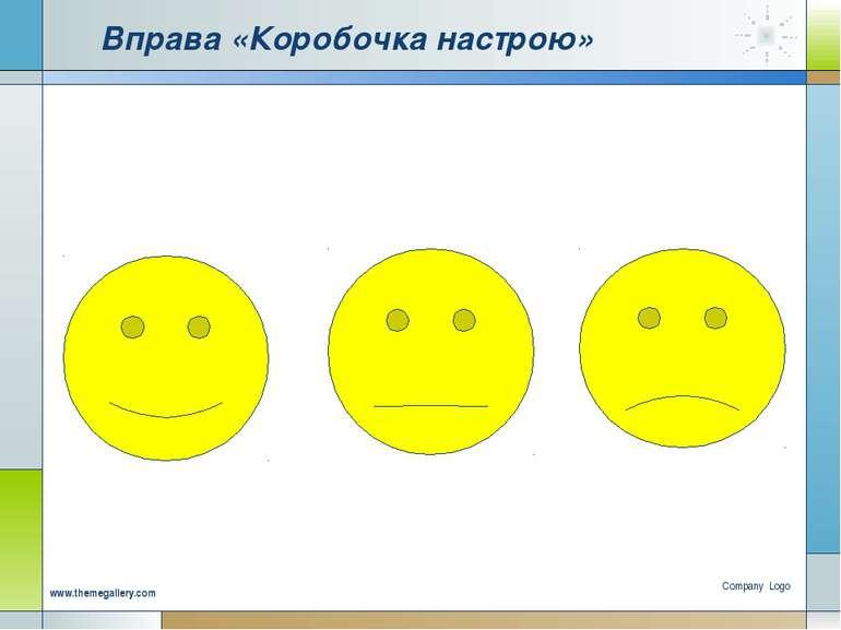 Company Logo www.themegallery.com Вправа «Коробочка настрою» Company Logo