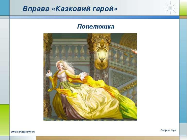 Company Logo www.themegallery.com Вправа «Казковий герой» Попелюшка Company Logo