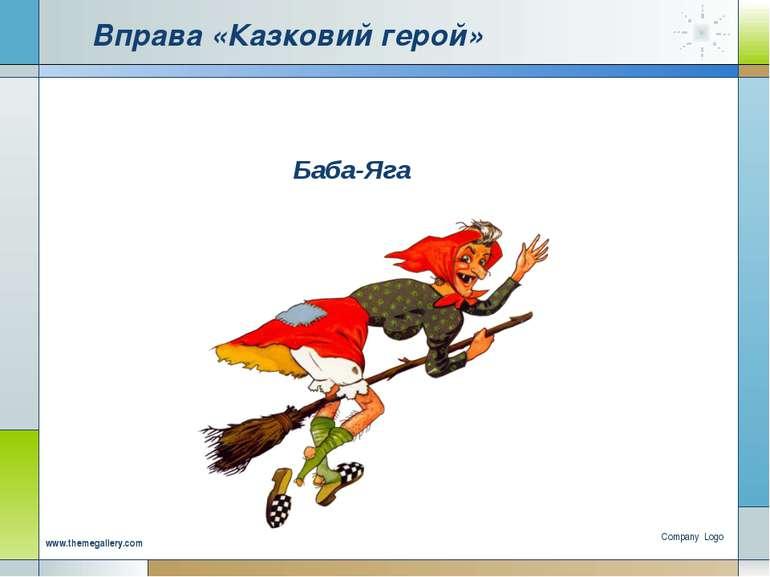 Company Logo www.themegallery.com Вправа «Казковий герой» Баба-Яга Company Logo