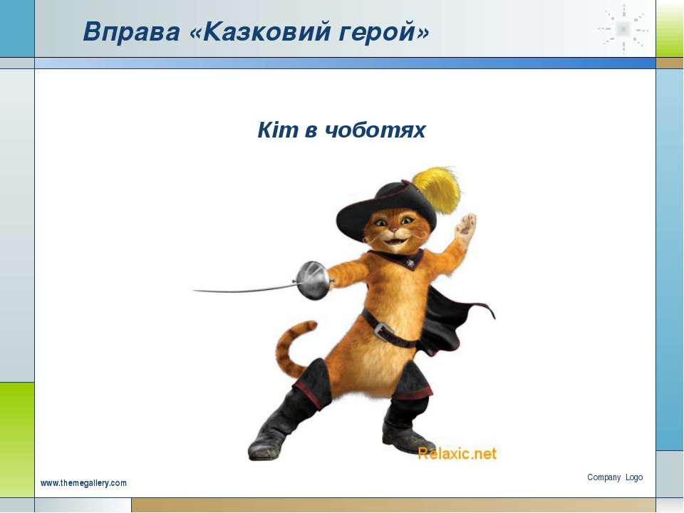 Company Logo www.themegallery.com Вправа «Казковий герой» Кіт в чоботях Compa...