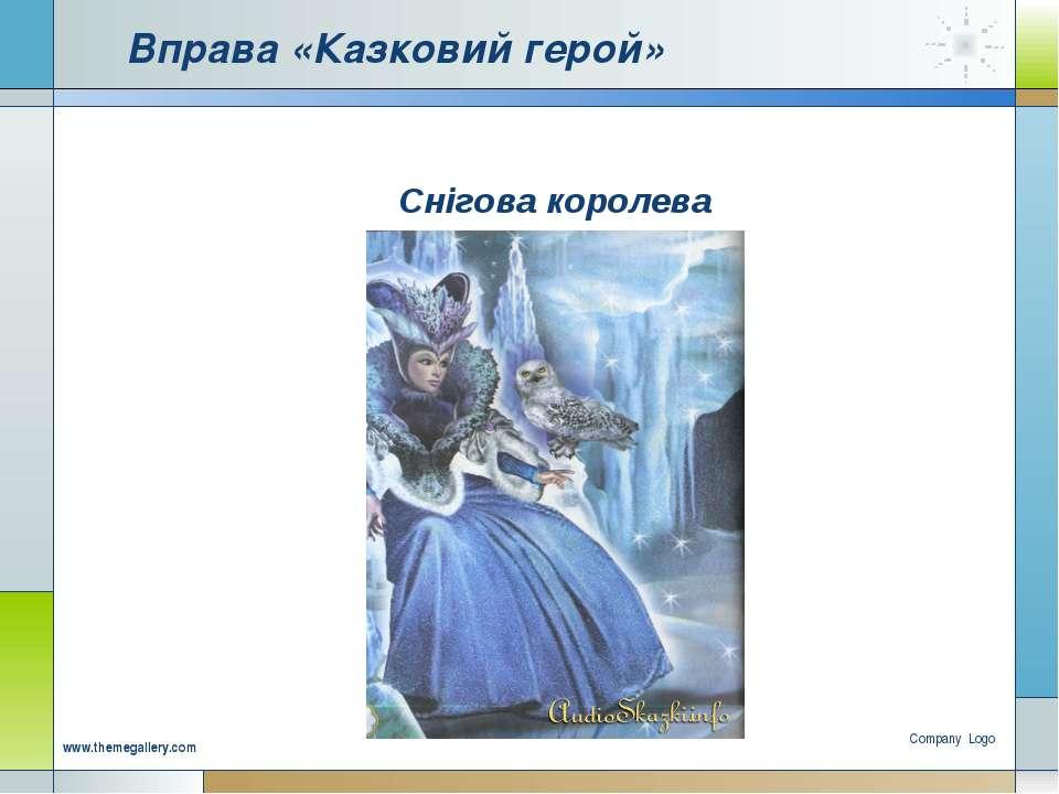 Company Logo www.themegallery.com Вправа «Казковий герой» Снігова королева Co...