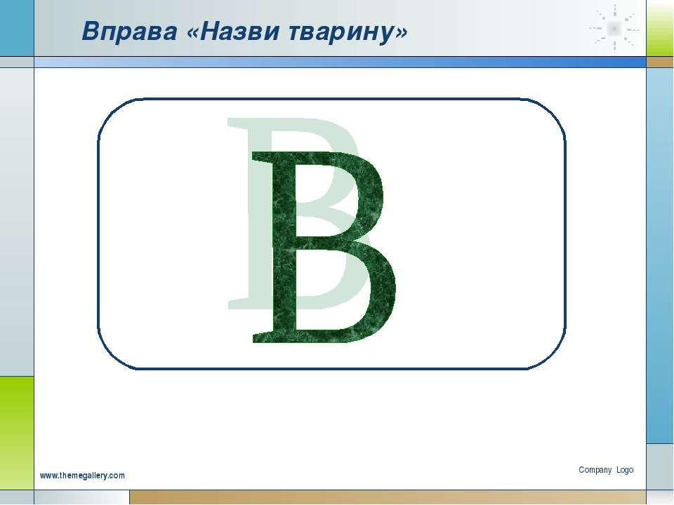 Company Logo www.themegallery.com Вправа «Назви тварину» Company Logo