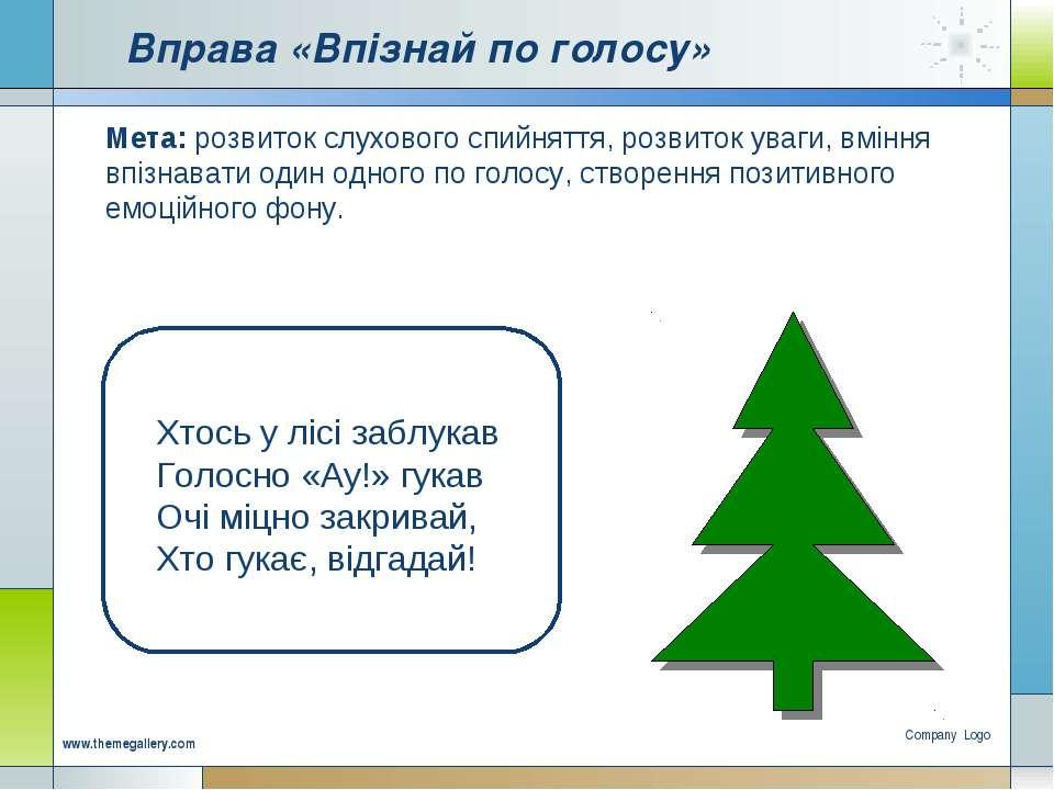 Company Logo www.themegallery.com Вправа «Впізнай по голосу» Хтось у лісі заб...