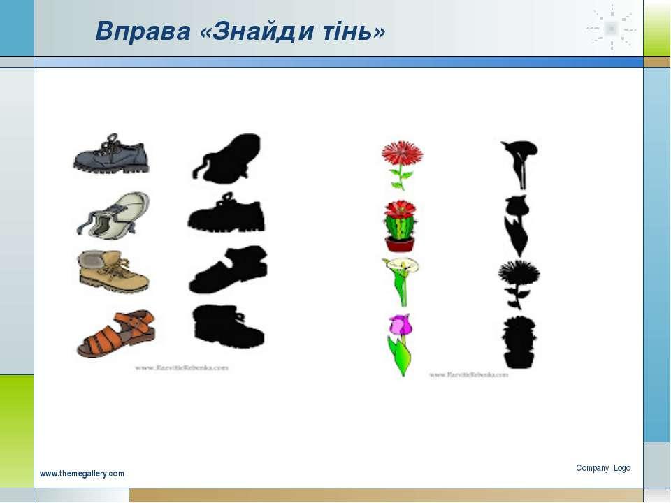 Company Logo www.themegallery.com Вправа «Знайди тінь» Company Logo