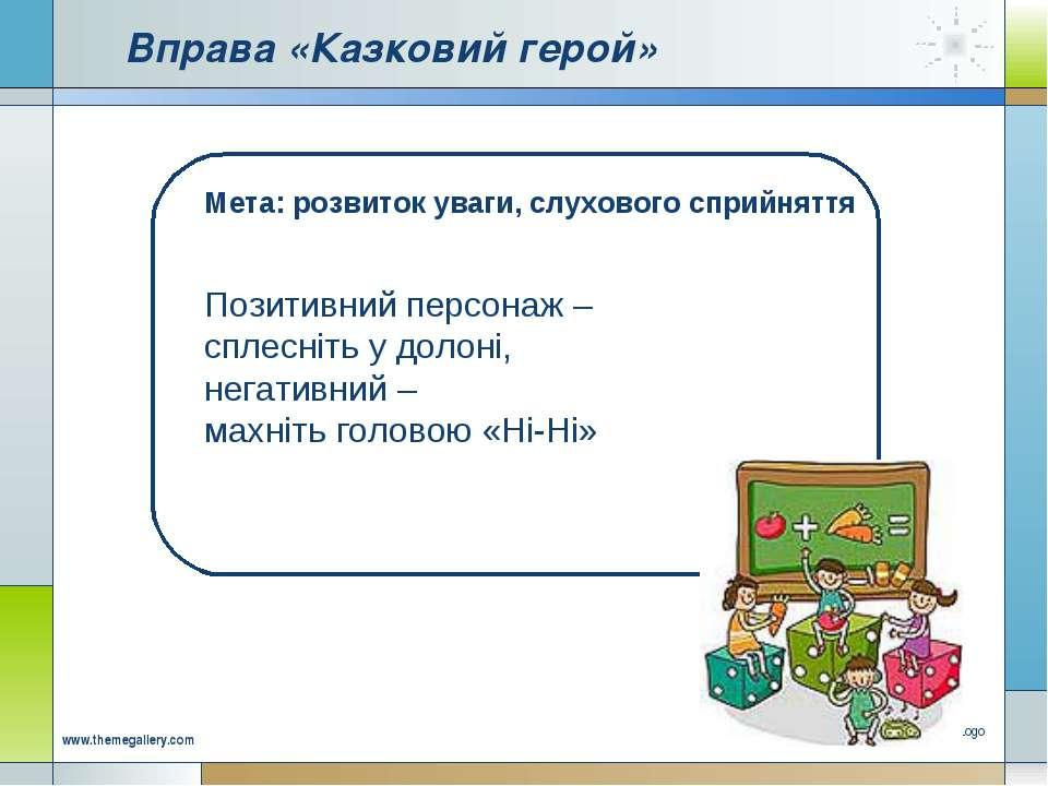 Company Logo www.themegallery.com Вправа «Казковий герой» Мета: розвиток уваг...