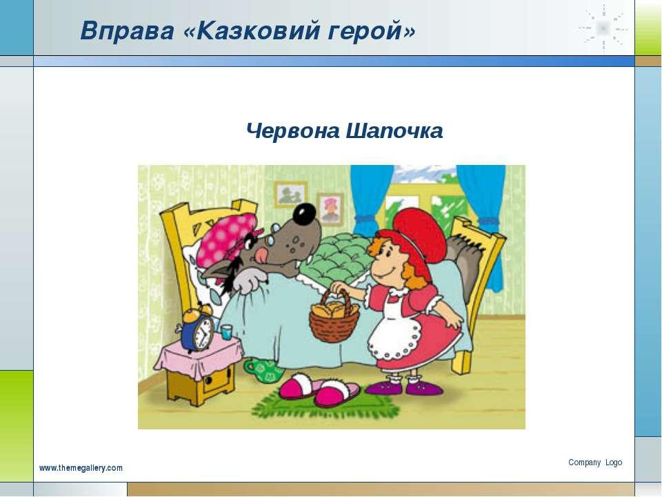 Company Logo www.themegallery.com Вправа «Казковий герой» Червона Шапочка Com...