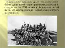 В загальному радянська армія , яка вела активні бойові дії на чужій территорі...