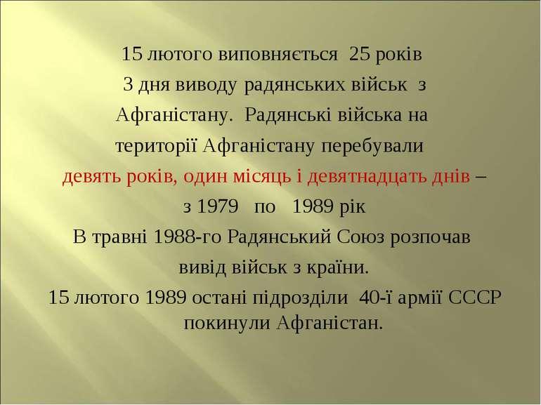 15 лютого виповняється 25 років З дня виводу радянських військ з Афганістану....