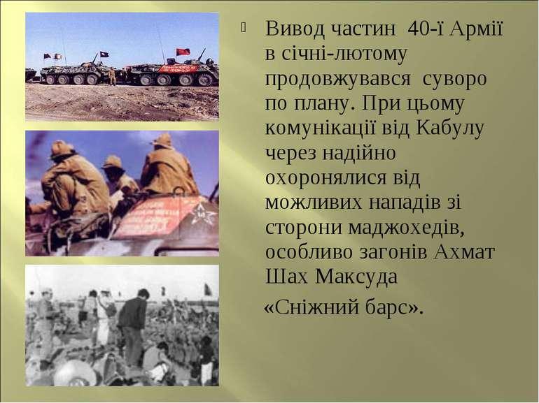 Вивод частин 40-ї Армії в січні-лютому продовжувався суворо по плану. При цьо...