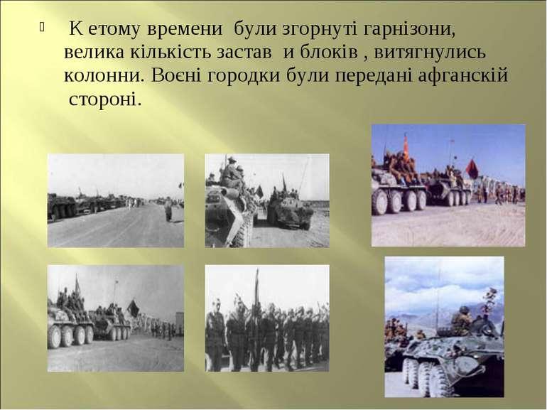 К етому времени були згорнуті гарнізони, велика кількість застав и блоків , в...