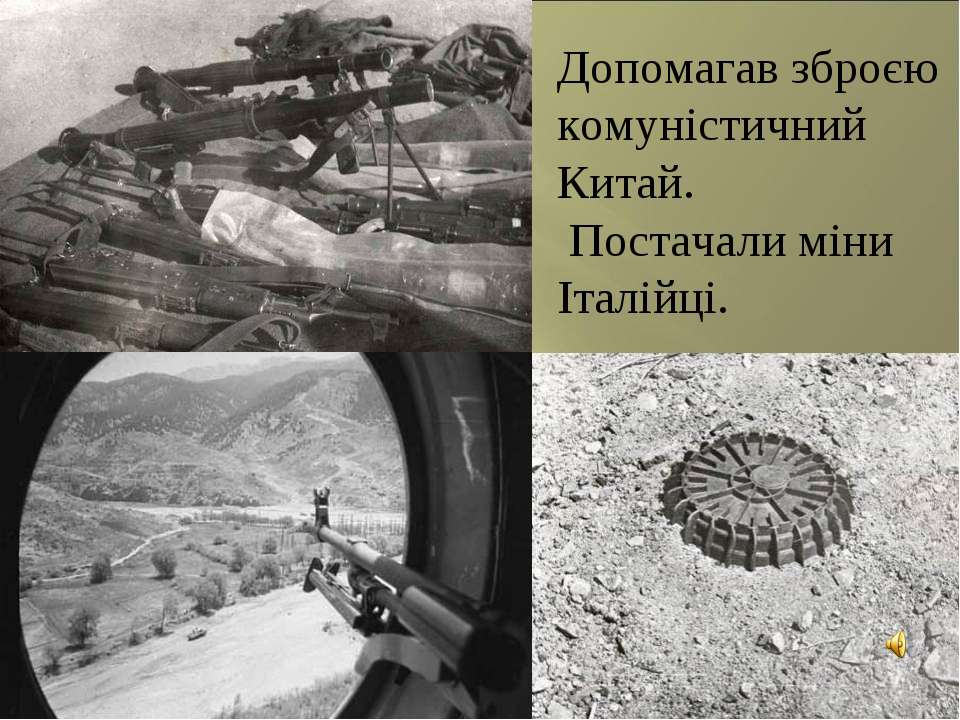 Допомагав зброєю комуністичний Китай. Постачали міни Італійці.