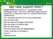 Support letter від AEGEE-Kyiv – це документ, який підтверджує ваше членство в...