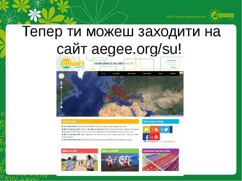 Тепер ти можеш заходити на сайт aegee.org/su!