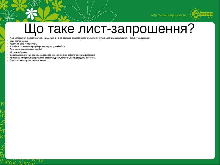 Лист-запрошення від організаторів – це документ, на основі якого ви маєте пра...