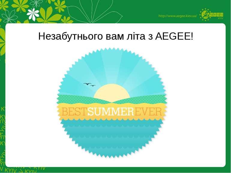 Незабутнього вам літа з AEGEE!
