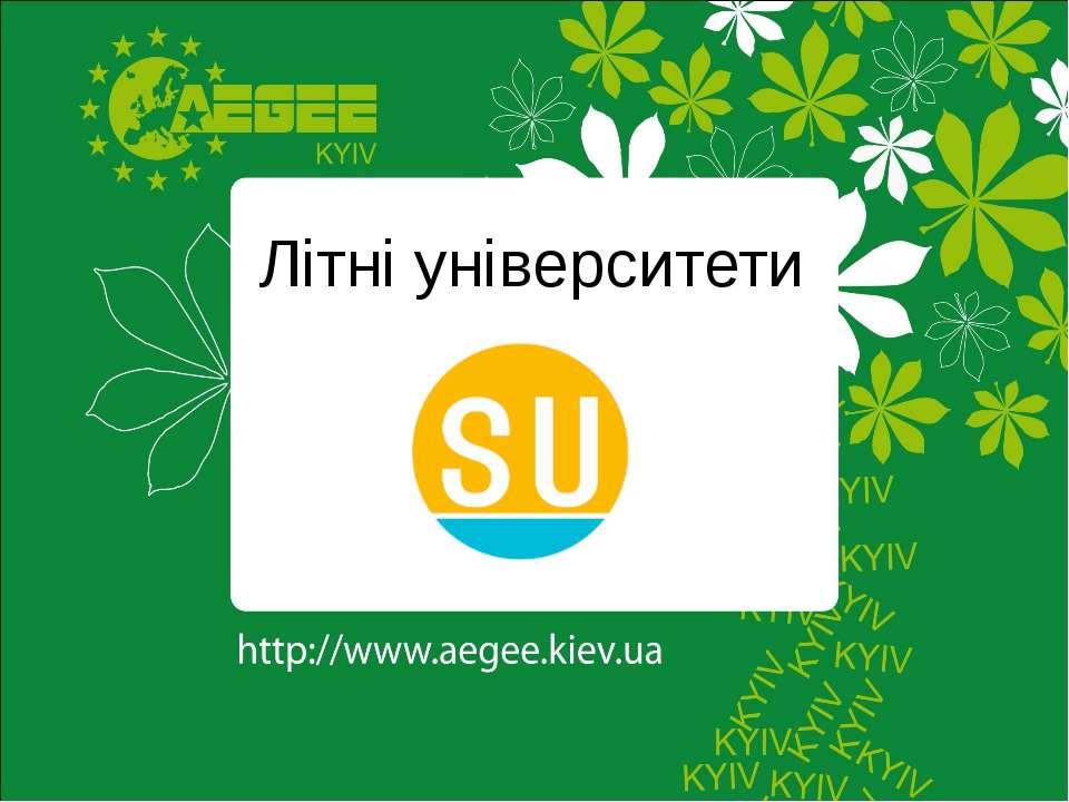 Літні університети 2014