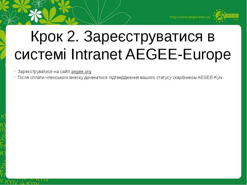 Зареєструватися на сайті aegee.org Після сплати членського внеску дочекатися ...